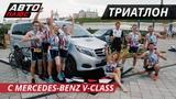 113 километров вплавь, бегом и на велосипеде Mercedes-Benz - Три степени свободы
