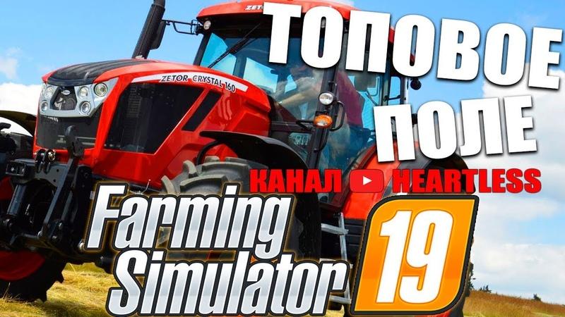КОПЛЮ НА ТОПОВОЕ ПОЛЕ И ЛУЧШИЙ УЧАСТОК | Farming Simulator 19 18