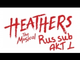 Heathers The Musical act 1 | [Rus Sub]