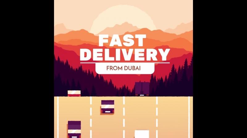 Быстрая доставка из Дубая (Арабских Эмиратов)