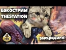 Бэкострим The Station - Саймон Спурриер «Элюцидиум»