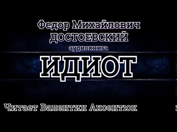 Идиот - Федор Достоевский - Аудиокнига: Слушать онлайн