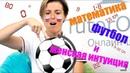 Футбол математика и женская интуиция