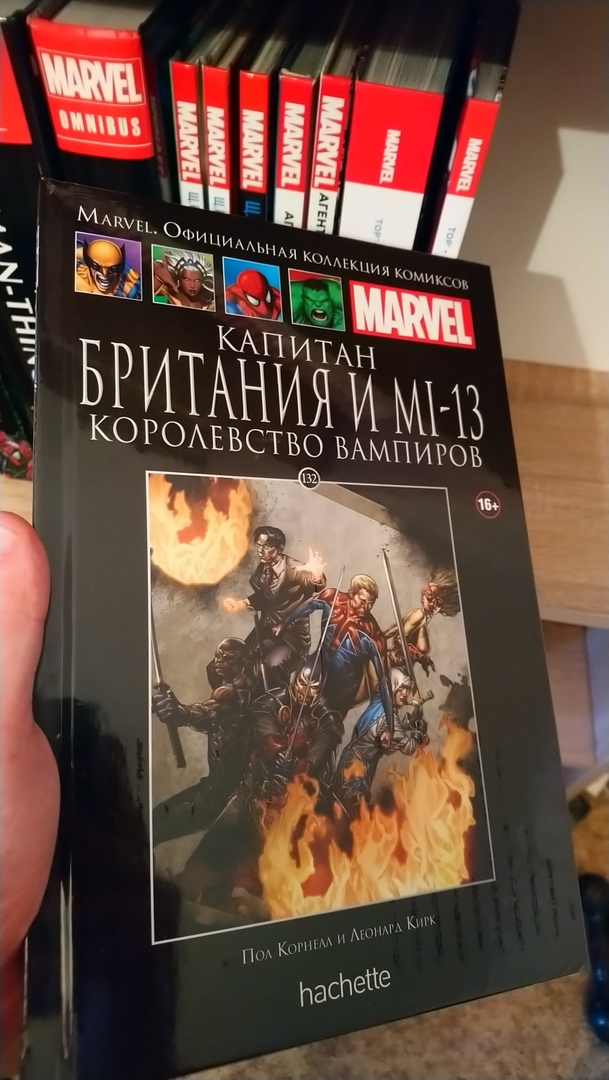 Marvel Официальная коллекция комиксов №132 - Капитан Британия и MI-13. Королевство вампиров