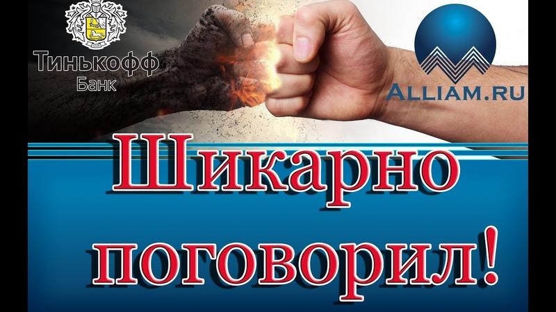 Коллектор из Тинькоф банк Лучшее Первоклассный диалог Как не платить кредит Кузнецов Аллиам