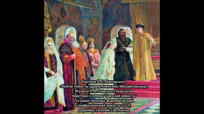 Н. А. Римский-Корсаков - Увертюра к опере Царская невеста