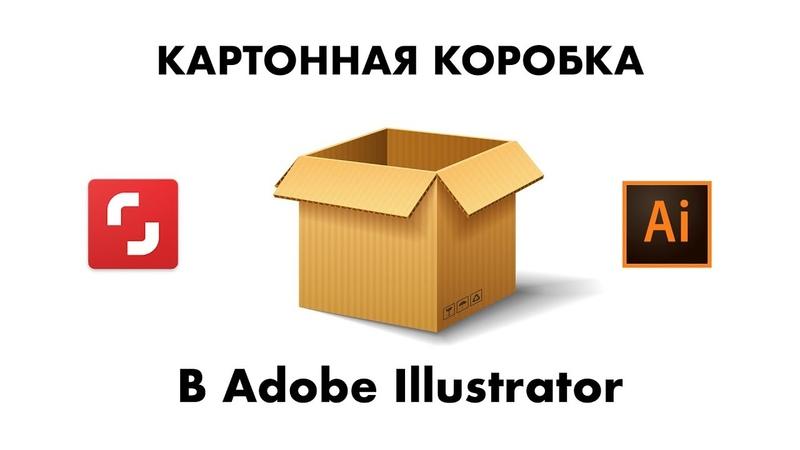 Как нарисовать картонную коробку в векторе . Уроки иллюстратора / Adobe Illustrator для стоков