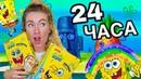 ЖИВУ 24 ЧАСА В МИРЕ СПАНЧ БОБА ! ЧЕЛЛЕНДЖ 24 Hours In Spongebobs House Challenge