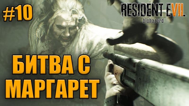 БИТВА С МАРГАРЕТ (Resident Evil 7) 10