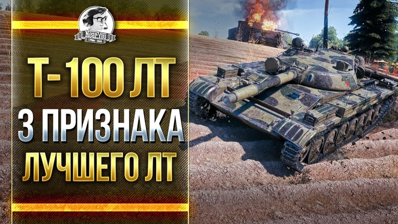 Т-100 ЛТ - 3 ПРИЗНАКА ЛУЧШЕГО ЛТ WoT! worldoftanks wot танки — [wot-vod.ru]