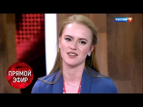 Золотая молодёжь России покорила Европу Андрей Малахов Прямой эфир от 19 10 18