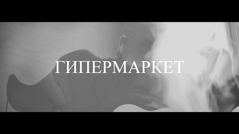 Lublue - Гипермаркет (Синекдоха Монток cover)