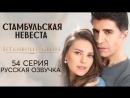 Стамбульская невеста 54 серия Русская озвучка