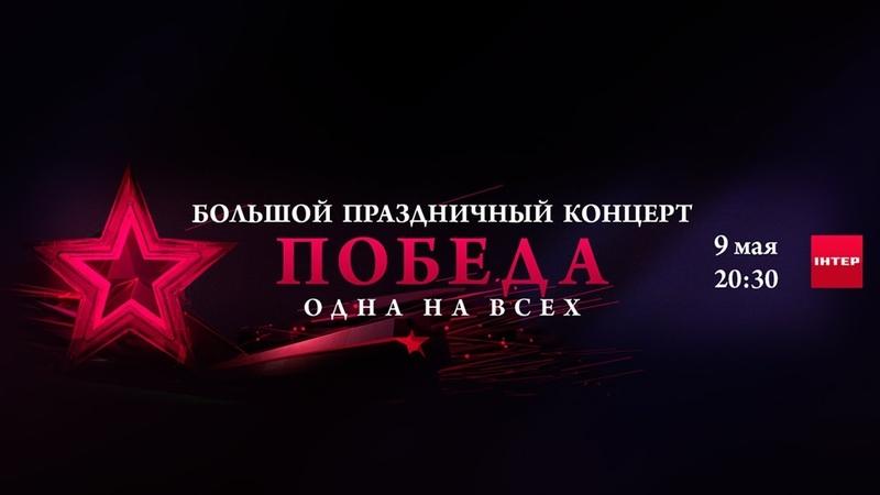 Большой концерт «ПОБЕДА. ОДНА НА ВСЕХ» - Интер - 2019