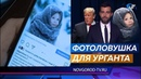 Вечерний Ургант без разрешения использовал фото новгородки для фотожабы с Дональдом Трампом