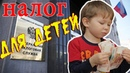 Налог для детей / Запрет на анонимность / Жизнь в России