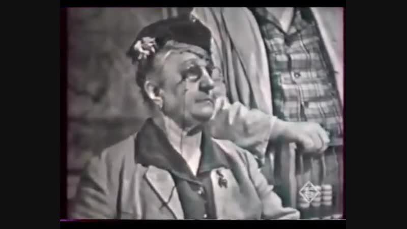 Домик. Спектакль Ленинградского телевидения, 1939