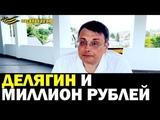 Евгений Федоров МИХАИЛ ДЕЛЯГИН И МИЛЛИОН РУБЛЕЙ 19.08.2018