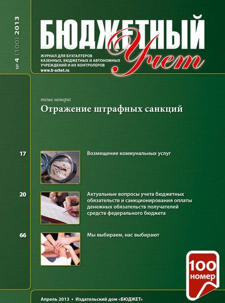 89н инструкция по бюджетному учету с изменениями 2015 год img-1