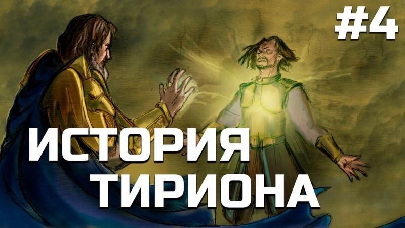 История Тириона Фордринга [Глава 4: Финал] | World of Warcraft