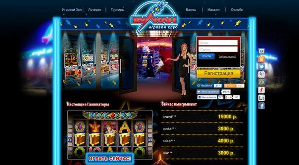 Описание: Вулкан игровые автоматы, отзывы, игровой клуб Вулкан казино, Онлайн казино Клуб Вулкан. Автор: Мечислав