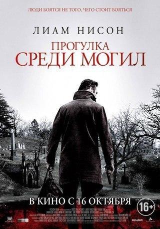 Прогулка среди могил (2014) проф озвучка