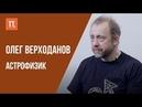 Что я знаю — Как мы наблюдаем Вселенную / Олег Верходанов на ПостНауке