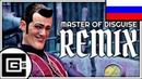 Лентяево - Мастер Маскировки (Remix By CG5, RUS Cover)