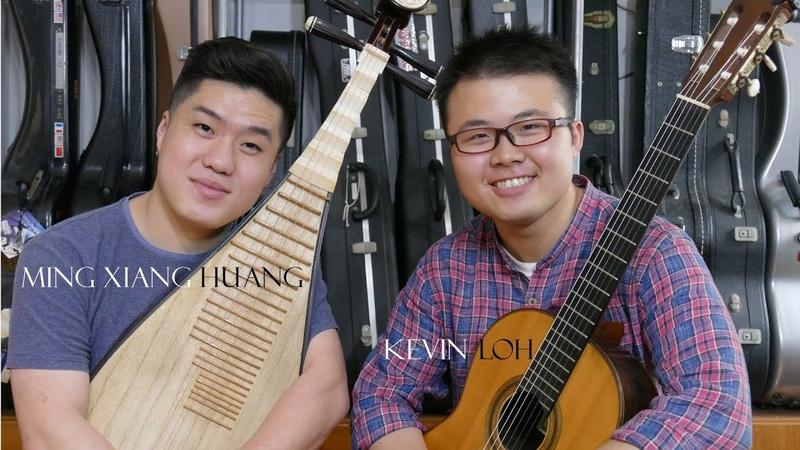 Recuerdos de la Alhambra - Francisco Tarrega (for pipa and guitar) | Kevin Loh and Ming Xiang Huang