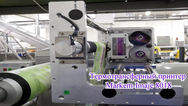 Введен в эксплуатацию термотрансферный принтер Markem-Imaje 801