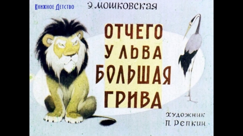 Отчего у Льва Большая Грива. Эмма Мошковская. Озвученный диафильм