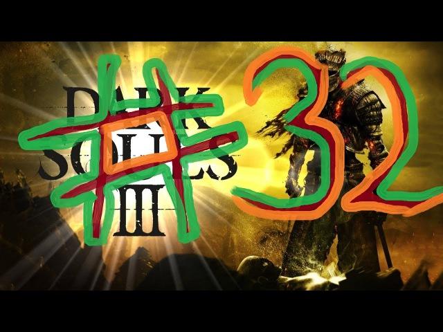[Dark Souls 3 прохождение][32] Чё вы такие злые все?► Город за стеной