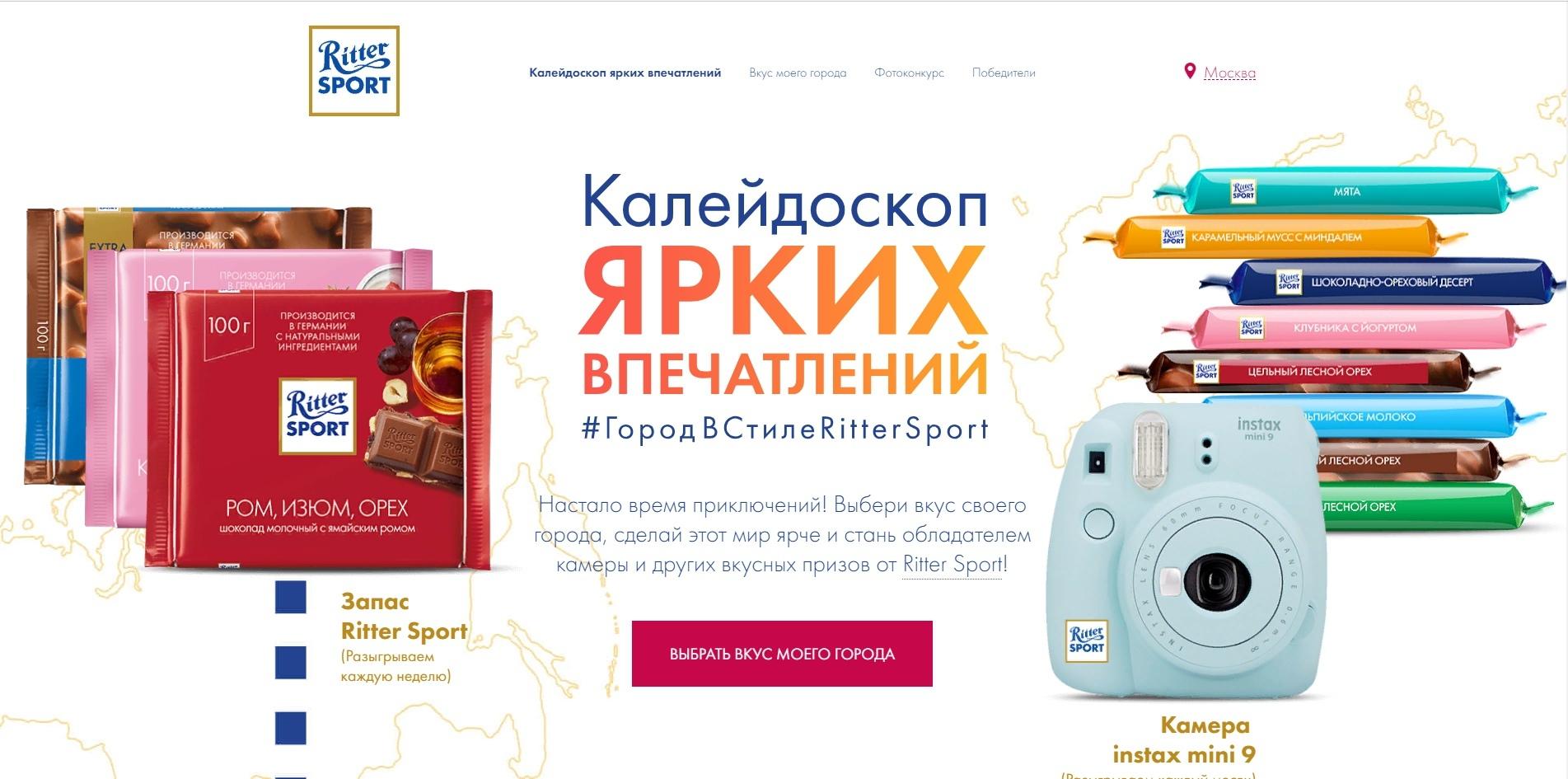 www.karta-vkusov-ritter-sport.ru акция 2019 года