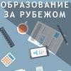 Образование, обучение за рубежом в Москве