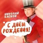 Николай Басков альбом Басков Николай - С Днем рождения!