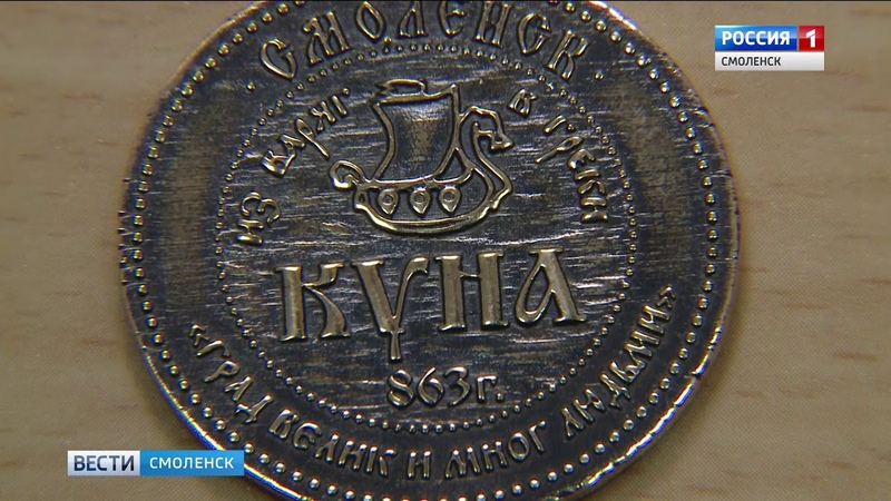 Художник-любитель изготовил юбилейную монету к 1155-летию Смоленска