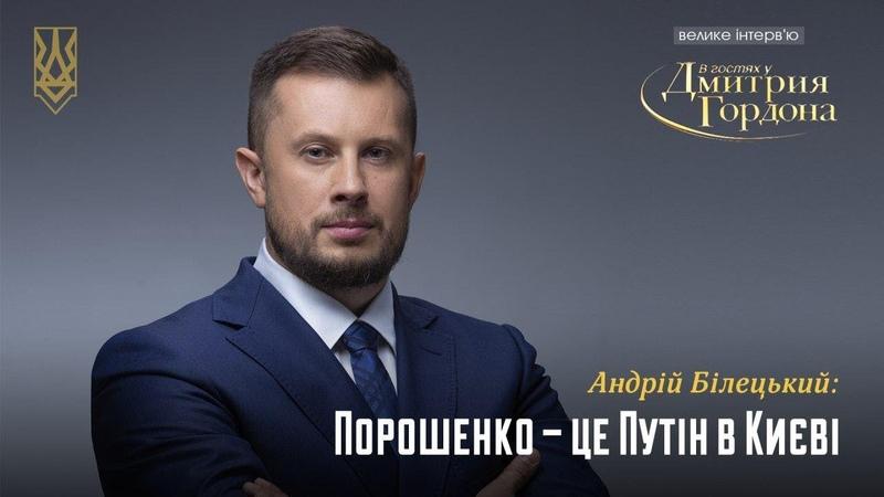 Лідер Національного Корпусу вважає, що президент Порошенко повністю влаштовує Путіна НацКорпус