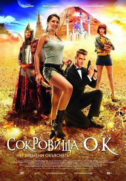 Сокровища О.К. (2013)