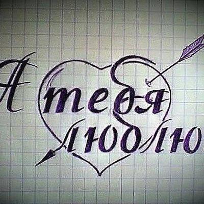 Ира Станкевич, 13 июля , Кривой Рог, id215348001