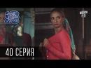 Однажды под Полтавой / Одного разу під Полтавою - 3 сезон, 40 серия Сериал 2016
