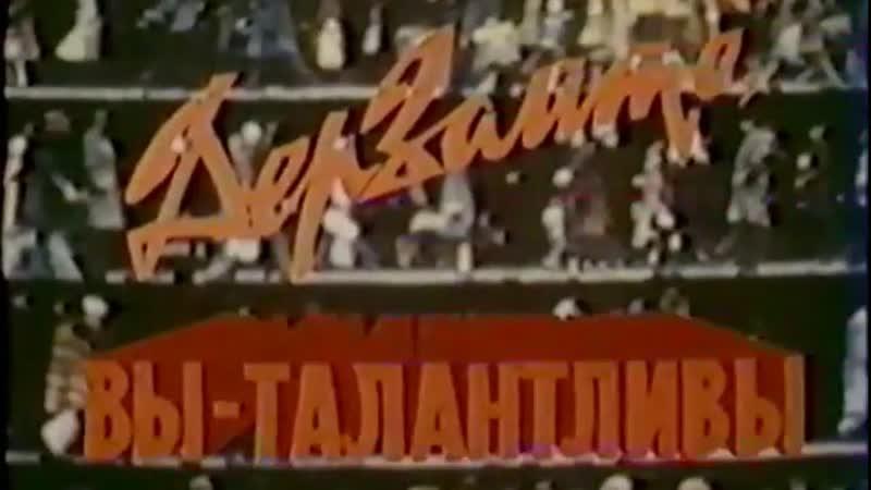 Дерзайте вы талантливы 1978 КиевНаучФильм
