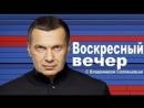 Воскресный вечер с Владимиром Соловьевым 18.06.2017