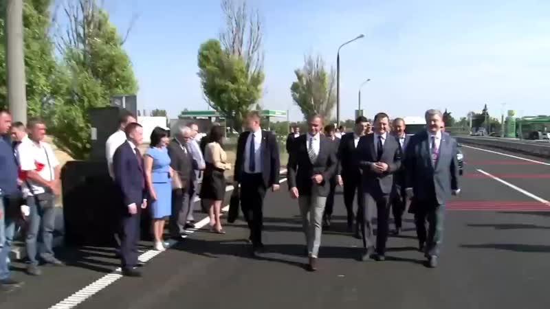 [v-s.mobi]Важное событие для всей Украины, Порошенко торжественно открыл дорожный знак.mp4