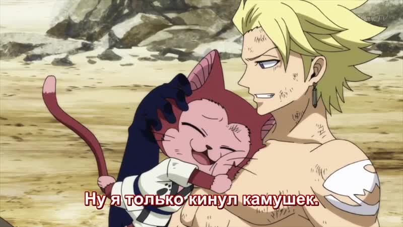 Фейри Тейл последний сезон 35 312 серия русские субтитры Fairy Tail Final Season