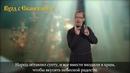 16.Толкование и разбор литургии. Вход с Евангелием жестовый язык, озвучка, субтитры