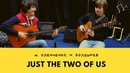 джем Just The Two Of Us Bill Withers cover Болдырев Оленченко