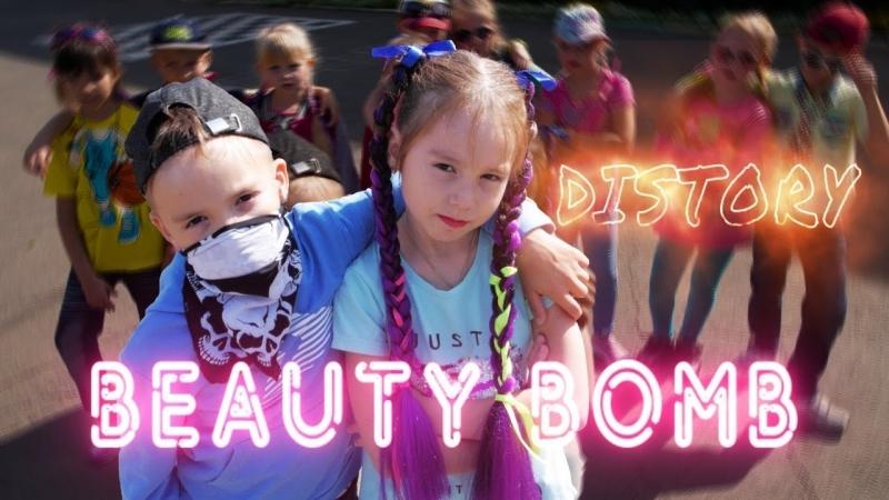 DiStory - Школьный Движ (Катя Адушкина 'Beauty Bomb' Пародия) • Россия | 2018
