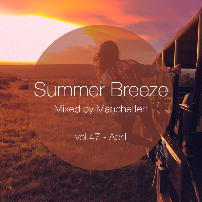 Summer Breeze vol. 47