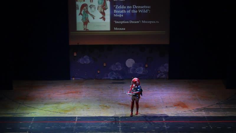 Inception Dream: Мизеракль - Zelda no Densetsu: Breath of the Wild: Мифа - Oni no Yoru 2018