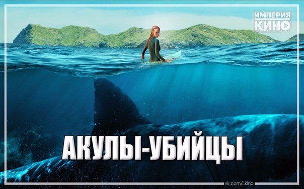 Подборка лучших фильмов о жутких акулах-убийцах.